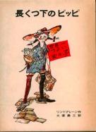 Pippi-japanese